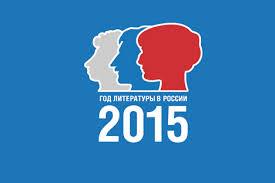 Картинки по запросу логотип года литературы