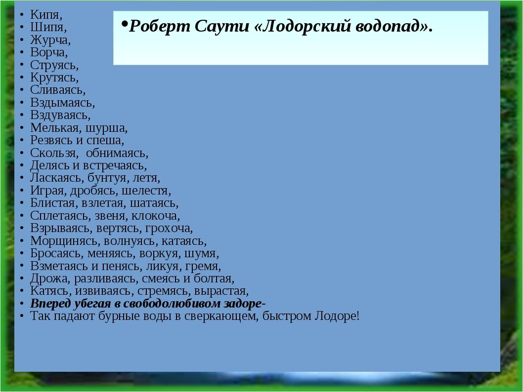 Роберт Саути «Лодорский водопад». Кипя, Шипя, Журча, Ворча, Струясь, Крутясь,...
