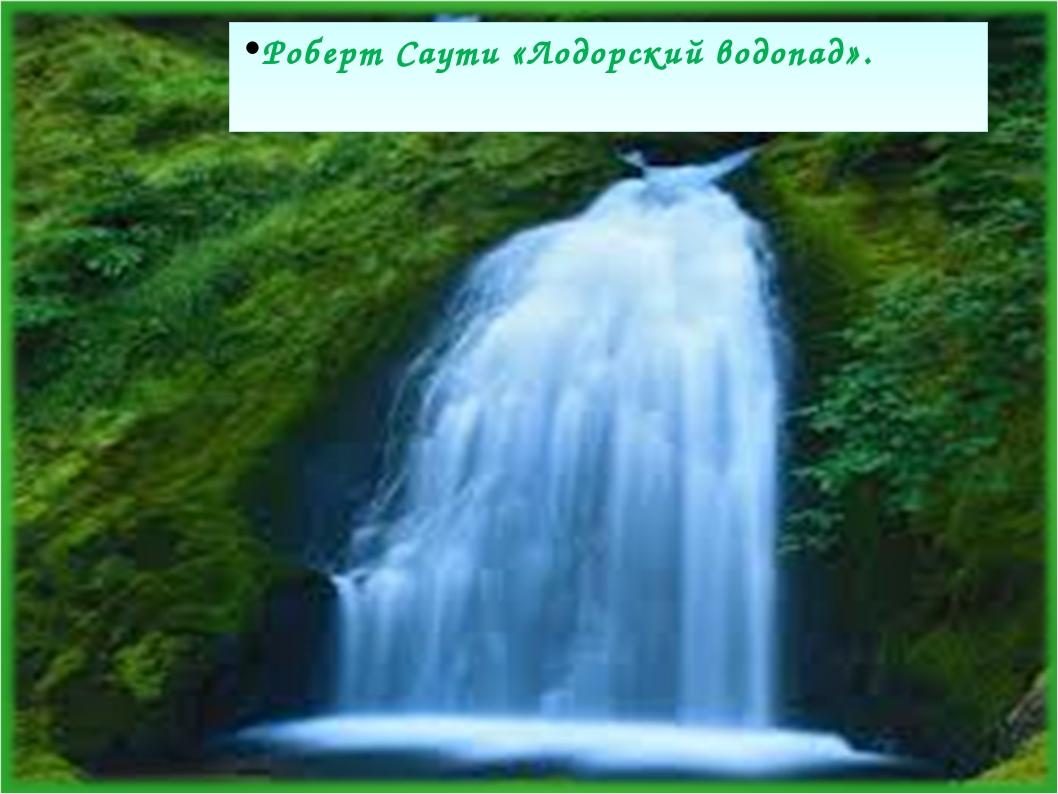 Роберт Саути «Лодорский водопад».
