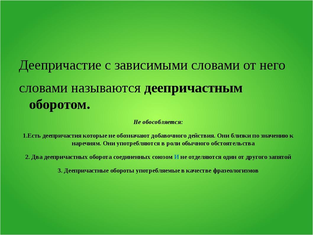 Деепричастие с зависимыми словами от него словами называются деепричастным об...