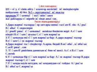 Үйге тапсырма: §11 – оқу, түсінік айту. Ғаламтор желісінің мүмкіндіктерін пай