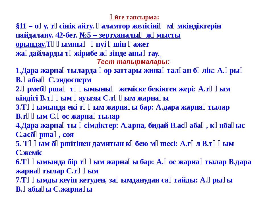 Үйге тапсырма: §11 – оқу, түсінік айту. Ғаламтор желісінің мүмкіндіктерін пай...