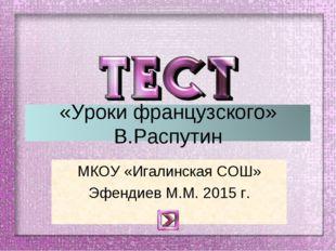МКОУ «Игалинская СОШ» Эфендиев М.М. 2015 г.