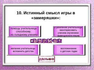 10. Истинный смысл игры в «замеряшки»: помощь учительницы способному, но голо