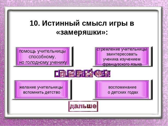 10. Истинный смысл игры в «замеряшки»: помощь учительницы способному, но голо...