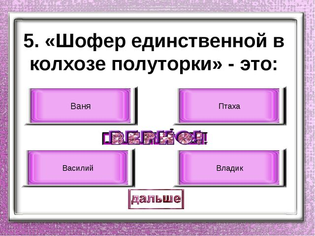 5. «Шофер единственной в колхозе полуторки» - это: Ваня Василий Птаха Владик