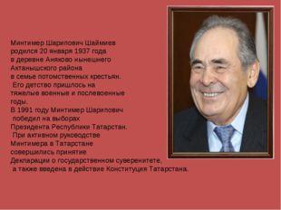 Минтимер Шарипович Шаймиев родился 20 января 1937 года в деревне Аняково нын