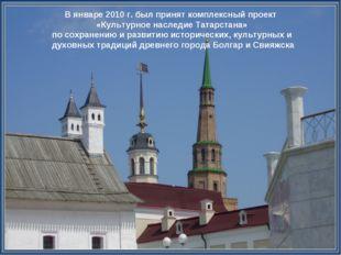 В январе 2010 г. был принят комплексный проект «Культурное наследие Татарстан