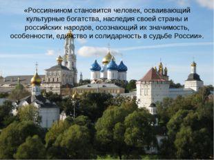 «Россиянином становится человек, осваивающий культурные богатства, наследия с