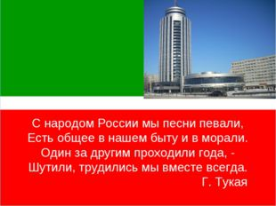 С народом России мы песни певали, Есть общее в нашем быту и в морали. Один за