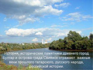 История, исторические памятники древнего город Булгар и острова-града Свияжск