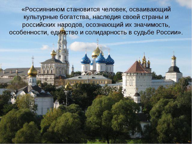 «Россиянином становится человек, осваивающий культурные богатства, наследия с...