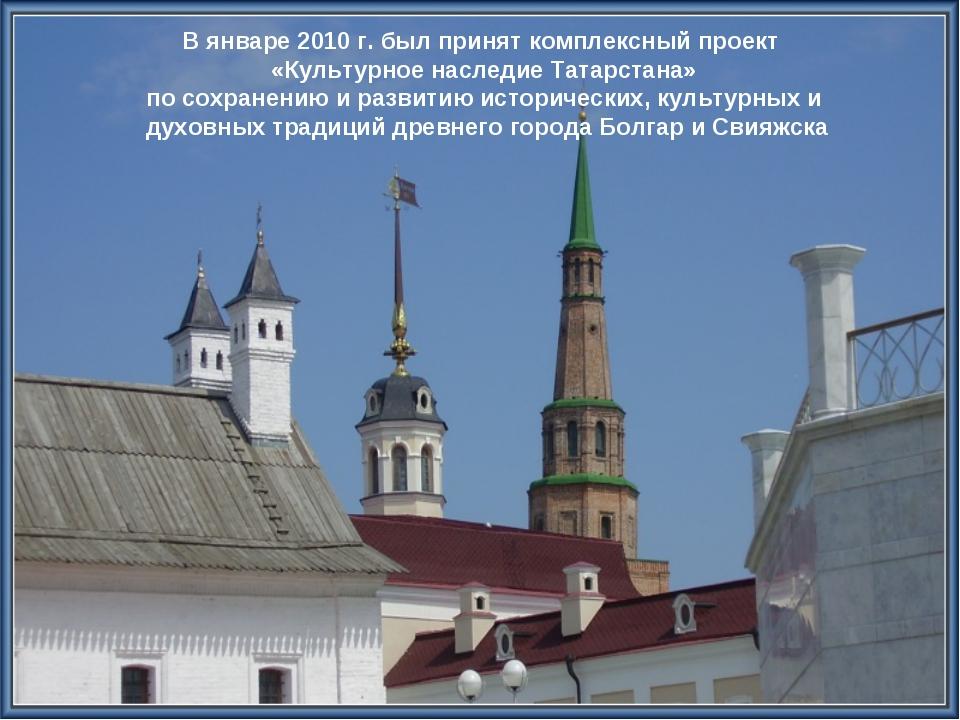 В январе 2010 г. был принят комплексный проект «Культурное наследие Татарстан...