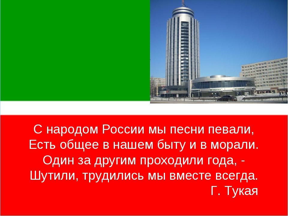 С народом России мы песни певали, Есть общее в нашем быту и в морали. Один за...