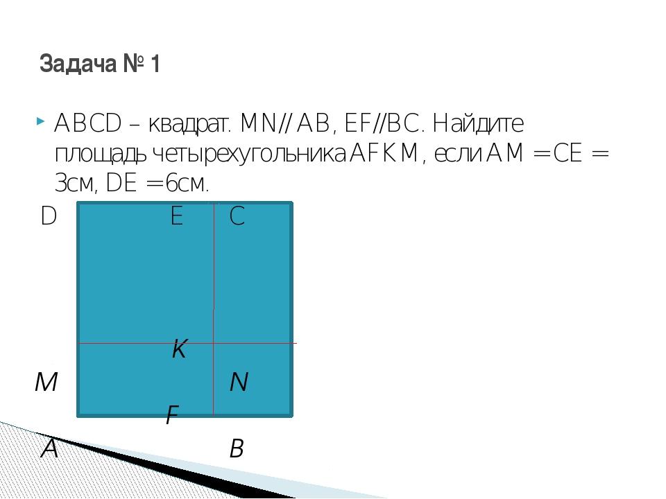 АВСD – квадрат. MN// AB, EF//BC. Найдите площадь четырехугольника AFKM, если...