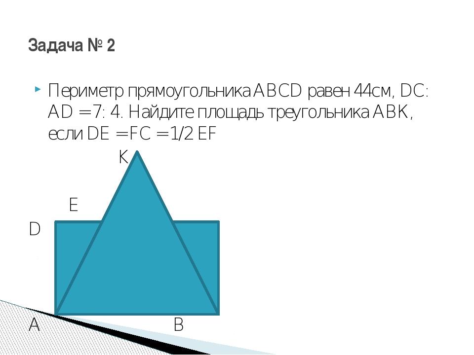 Периметр прямоугольника ABCD равен 44см, DC: AD = 7: 4. Найдите площадь треуг...