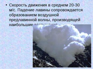 Скорость движения в среднем 20-30 м/с. Падение лавины сопровождается образова