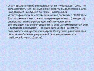 Очаги землетрясений располагаются на глубинах до 700 км, но большая часть (3/