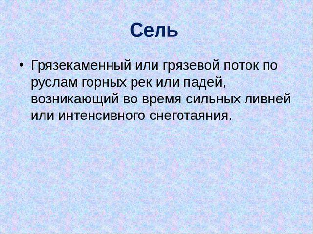 Сель Грязекаменный или грязевой поток по руслам горных рек или падей, возника...