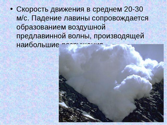 Скорость движения в среднем 20-30 м/с. Падение лавины сопровождается образова...