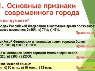 В городах Российской Федерации в настоящее время проживают: а) 100% всего нас