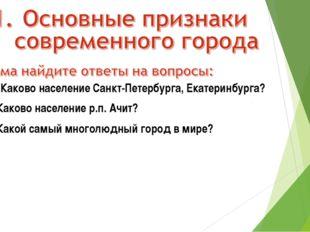 Каково население Санкт-Петербурга, Екатеринбурга? 2) Каково население р.п. Ач