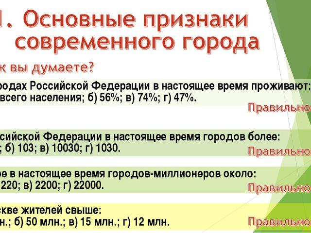 В городах Российской Федерации в настоящее время проживают: а) 100% всего нас...