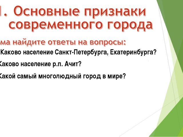 Каково население Санкт-Петербурга, Екатеринбурга? 2) Каково население р.п. Ач...