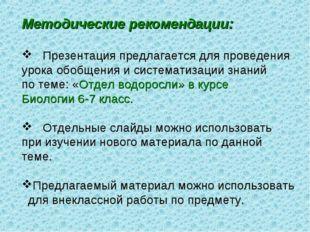 Методические рекомендации: Презентация предлагается для проведения урока обоб