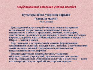 Опубликованные авторские учебные пособия Культура обско-угорских народов (хан