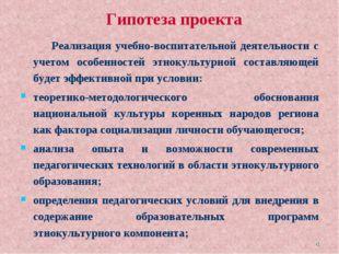 * Гипотеза проекта Реализация учебно-воспитательной деятельности с учетом осо
