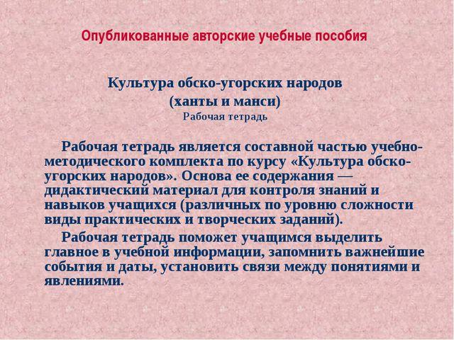 Опубликованные авторские учебные пособия Культура обско-угорских народов (хан...
