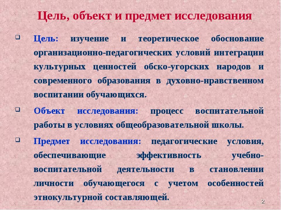 * Цель, объект и предмет исследования Цель: изучение и теоретическое обоснова...