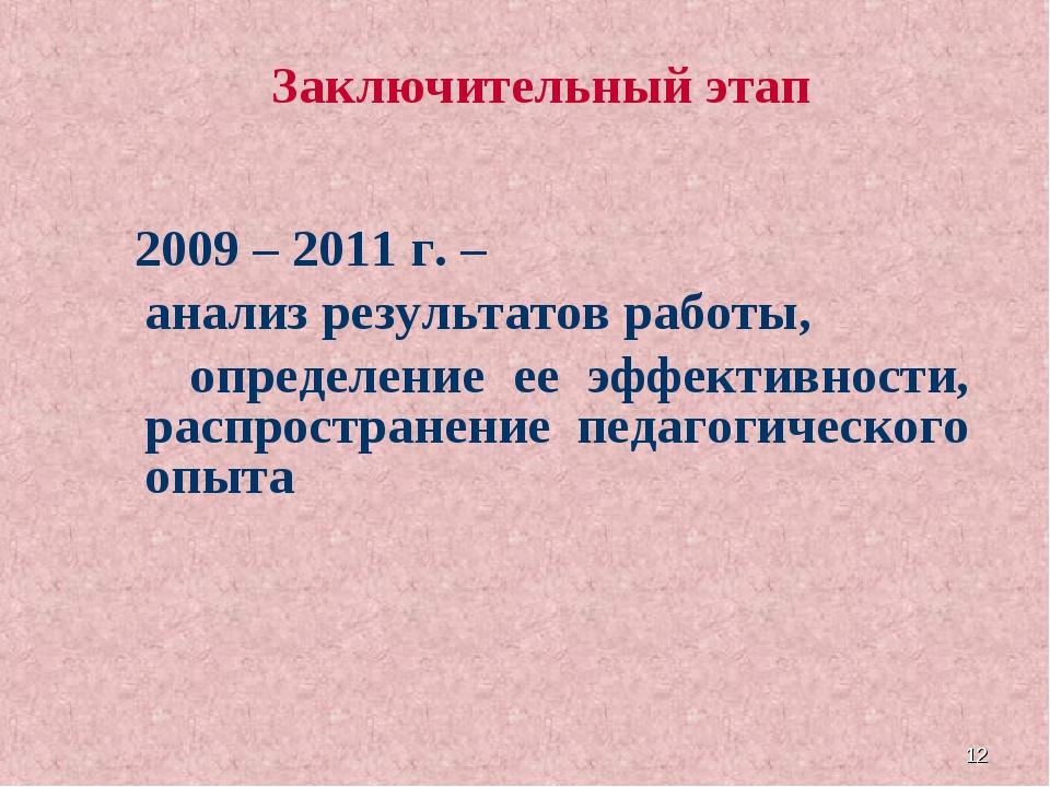* Заключительный этап 2009 – 2011 г. – анализ результатов работы, определение...