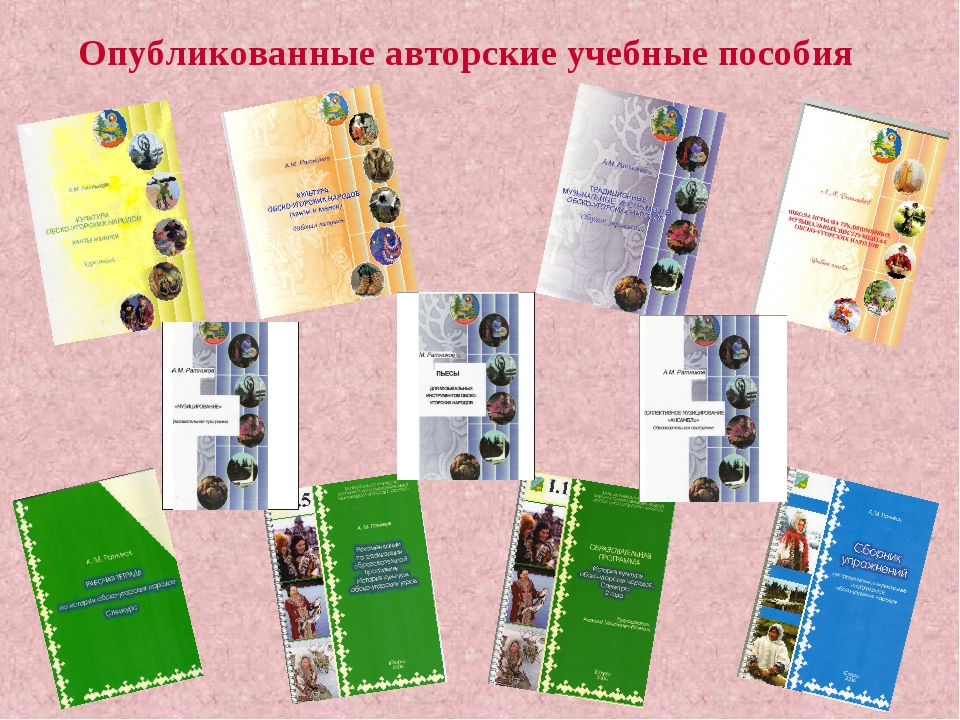 Опубликованные авторские учебные пособия