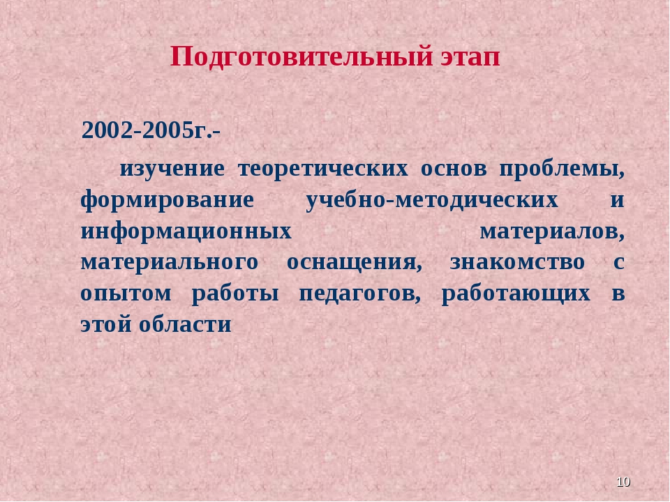 * Подготовительный этап 2002-2005г.- изучение теоретических основ проблемы, ф...