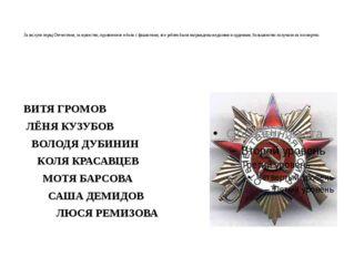 За заслуги перед Отечеством, за мужество, проявленное в боях с фашистами, вс