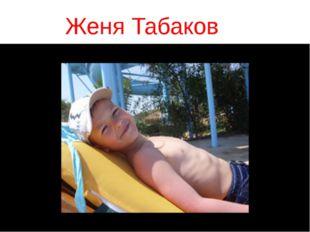 Женя Табаков
