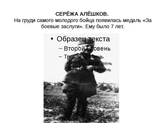 СЕРЁЖА АЛЁШКОВ. На груди самого молодого бойца появилась медаль «За боевые за...