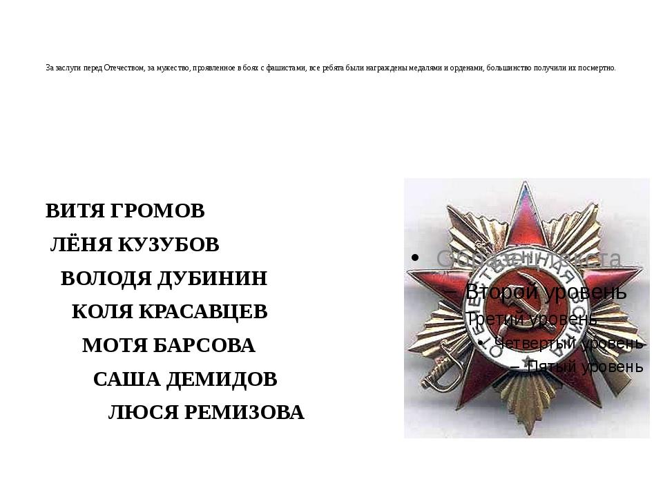 За заслуги перед Отечеством, за мужество, проявленное в боях с фашистами, вс...