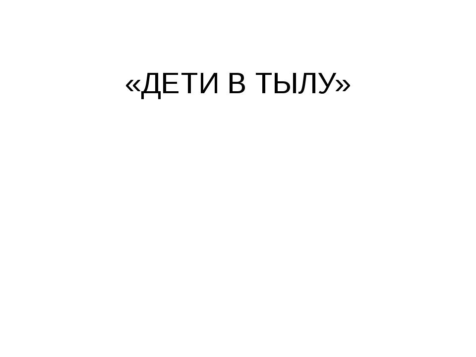 «ДЕТИ В ТЫЛУ»