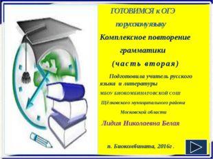 ГОТОВИМСЯ к ОГЭ по русскому языку Комплексное повторение грамматики (часть в