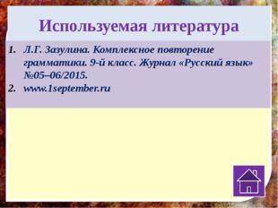 Используемая литература Л.Г. Зазулина. Комплексное повторение грамматики. 9-й
