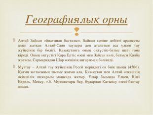 Алтай Зайсан ойпатынан басталып, Байкал көліне дейінгі аралықты алып жатқан А