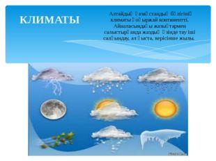 Алтайдың қазақстандық бөлігінің климаты қоңыржай континентті. Айналасындағы