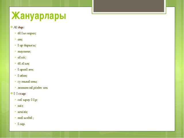 Жануарлары Аңдар: бұғы-марал; аю; қар барысы; таутеке; ақкіс; бұлғын; қаракүз...