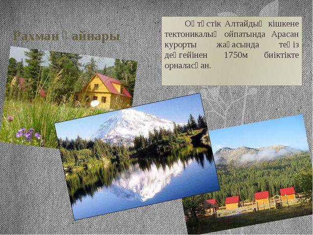 Рахман қайнары Оңтүстік Алтайдың кішкене тектоникалық ойпатында Арасан курорт...