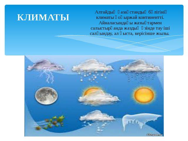 Алтайдың қазақстандық бөлігінің климаты қоңыржай континентті. Айналасындағы...