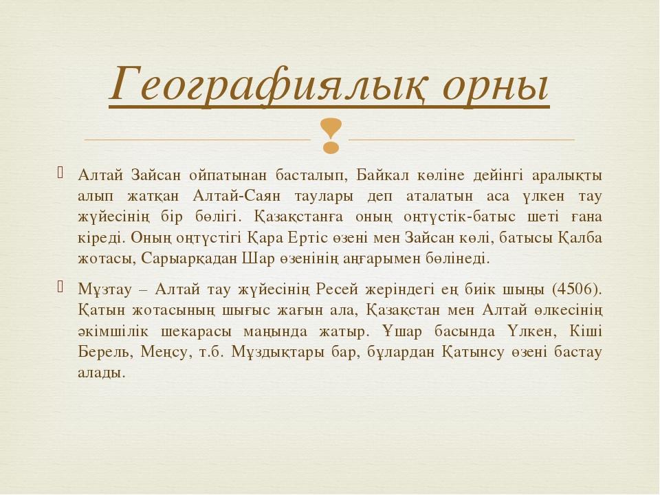 Алтай Зайсан ойпатынан басталып, Байкал көліне дейінгі аралықты алып жатқан А...