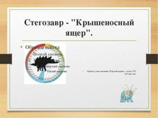 """Стегозавр - """"Крышеносный ящер"""". Период существования: Юрский период - около 1"""